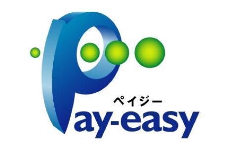 Pay-easy(ペイジー)決済