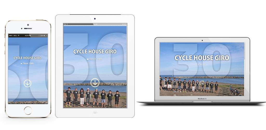 サイクルハウス ジロ 株式会社TRY360 スクリーンショット