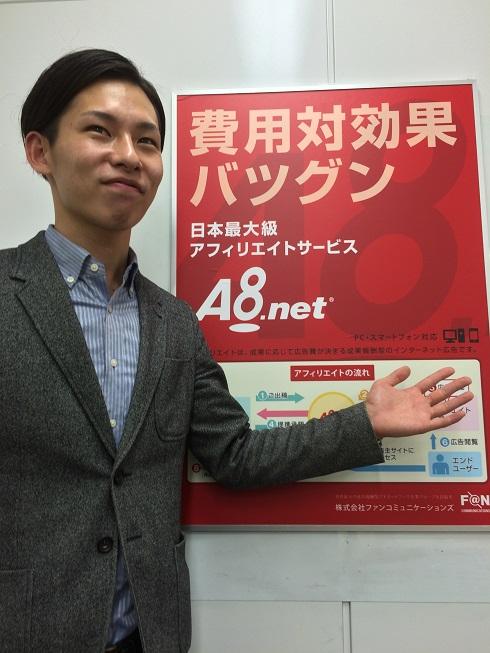 A8.netご担当者様