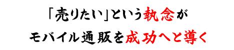 モバイルECに必要な売上UPの追及精神  ~大前提としてのモバイルECとの向き合い方~