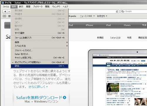 スマートフォンサイト制作に必ず役立つ!Safariを使ったサイトチェック方法