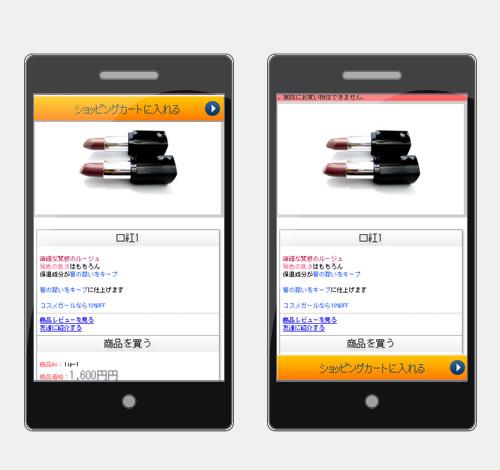 スマートフォンECサイトデザインの基本~スマートフォンCSS活用基礎(14)~
