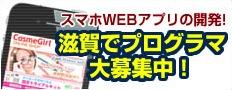 滋賀でプログラマ大募集!