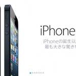 EC事業者が押さえておきたいiPhone5の3つのポイント