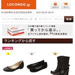 Yahoo JAPAN提携の強み。ほとんど個人情報を入力しなくて良いショッピングサイト(ロコンド)