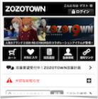 商品検索機能がピカイチ!あらゆるニーズに応える便利なサイト【ZOZOTOWN】