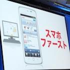 【まとめニュース】スマートフォン関連のニュースをまとめてチェック![11/26〜11/30]