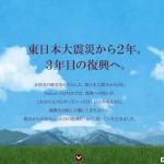 Yahoo!Japanの復興支援特設サイトが素晴らしい。