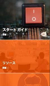 スマートフォン版下層ページ