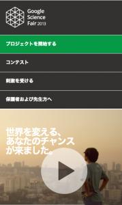 スマートフォン版TOPページ