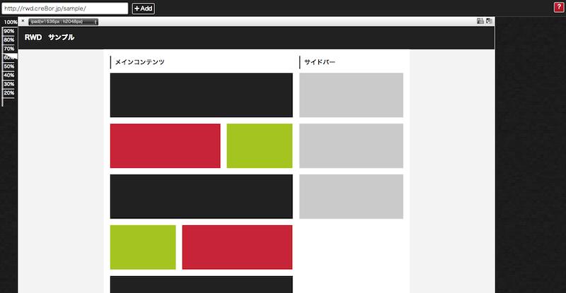 RWDTT:レスポンシブ・ウェブデザイン テスト・ツール