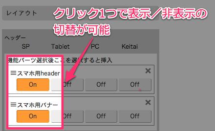 クリック1つで表示の切替可能