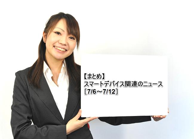 【まとめ】スマートデバイス関連のニュース[7/6~7/12]