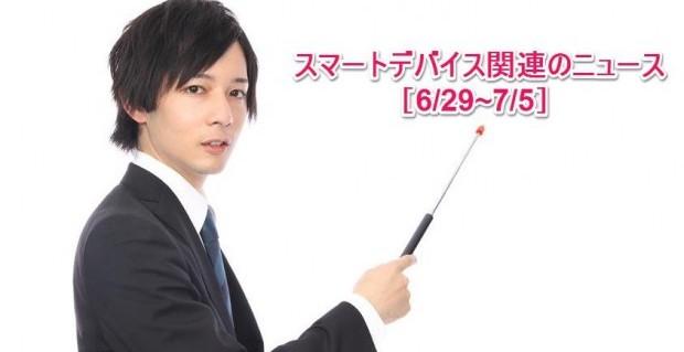 【まとめ】スマートデバイス関連のニュース[6/29~7/5]