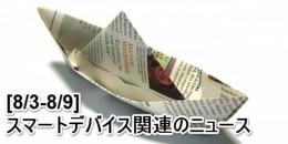 【まとめ】スマートデバイス関連のニュース[8/3-8/9]