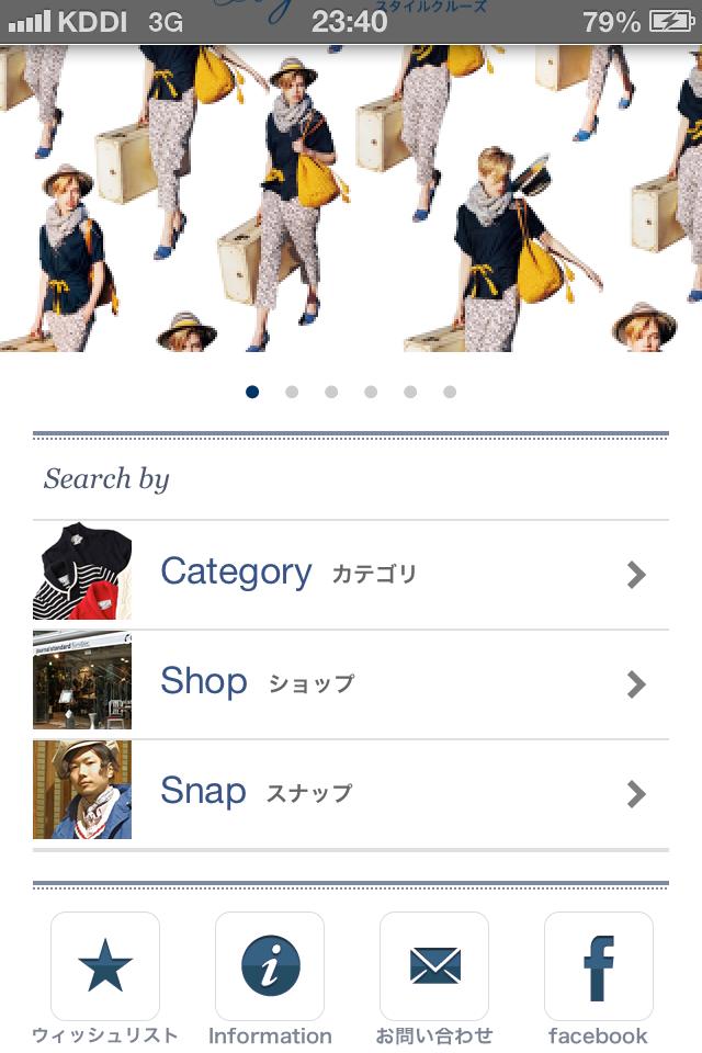 公式アプリでのトップページ