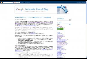 Google ウェブマスター向け公式ブログ  Google がお勧めするスマートフォンに最適化されたウェブサイトの構築方法
