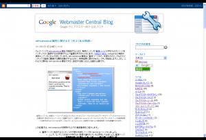 Google ウェブマスター向け公式ブログ  rel=canonical 属性に関する 5 つのよくある間違い