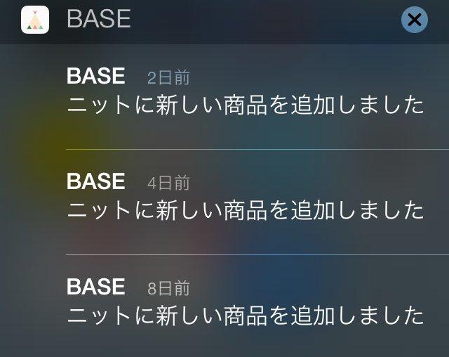 BASE-アプリ