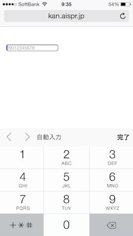 電話番号入力最適化