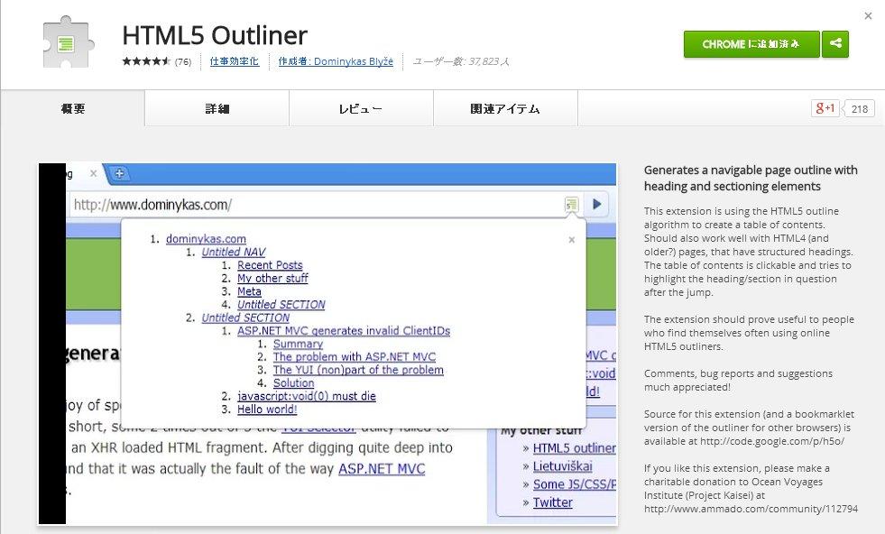 HTML5 Outliner