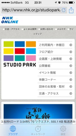 スタジオパーク