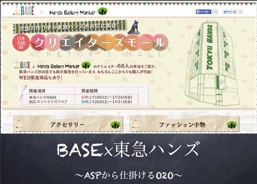 BASE x 東急ハンズ