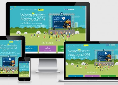 """レスポンシブなイベントサイト""""WordFesNagoya2014""""と便利な表示確認ツール"""