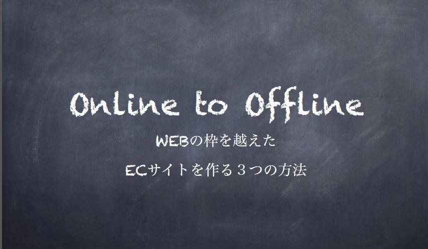 「売れるネットショップ」から「売れるショップ」へ! ~ネットの顧客を実店舗に巻き込むO2O戦略とは?