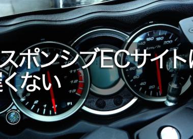 速いレスポンシブECサイト。もう遅いと言わせない、レスポンシブWEBデザインのECサイト表示速度