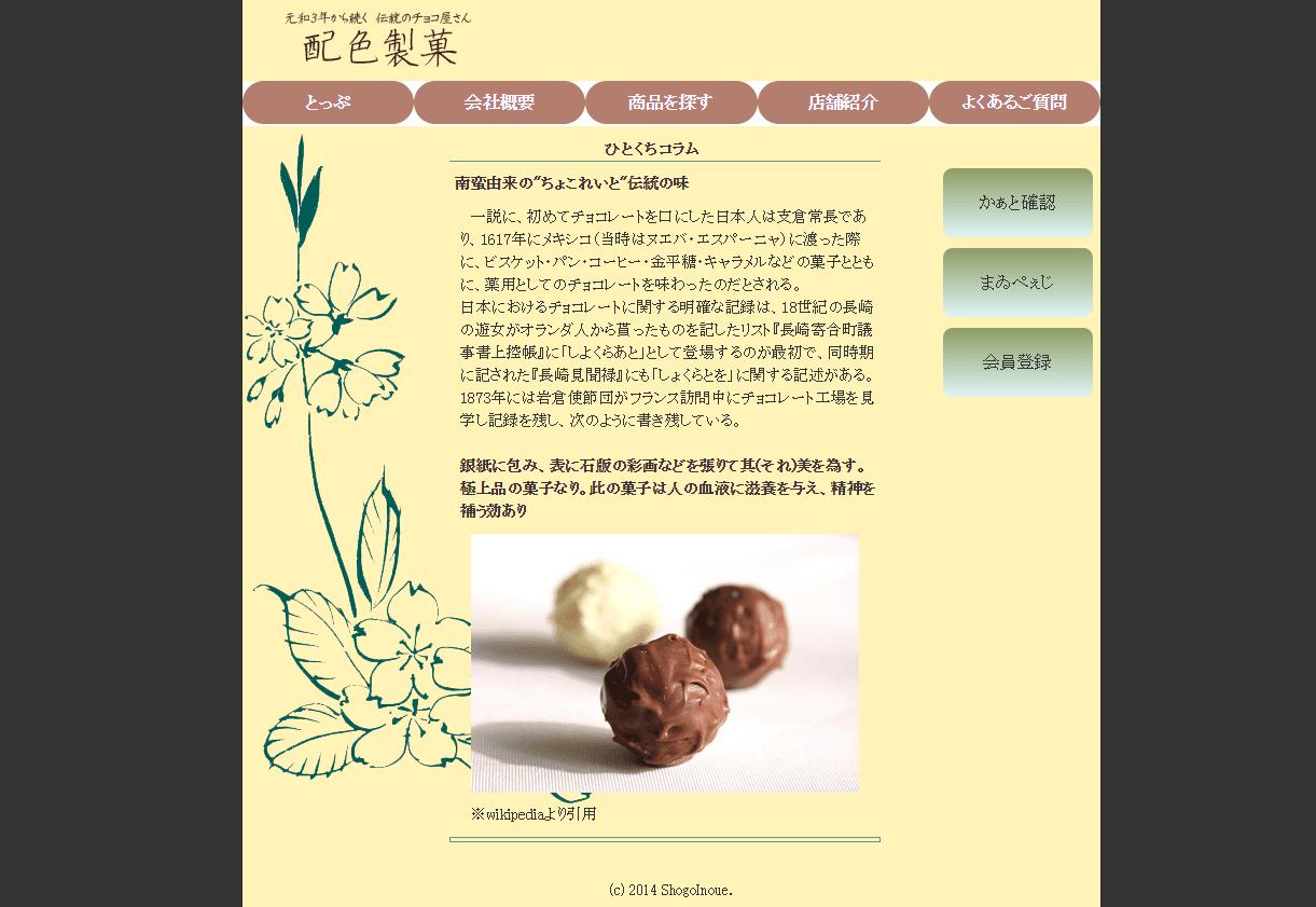 配色製菓TOP