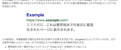 モバイル最適化の検索ラベル
