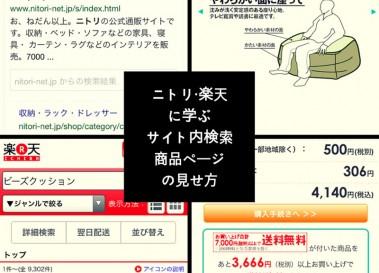 ニトリ・楽天に学ぶサイト内検索・商品ページの見せ方