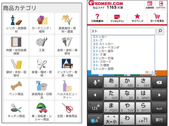 商品カテゴリと検索キーワード