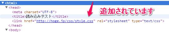 JavaScriptで外部CSSを追加