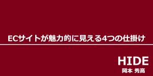 無印商品ECサイト