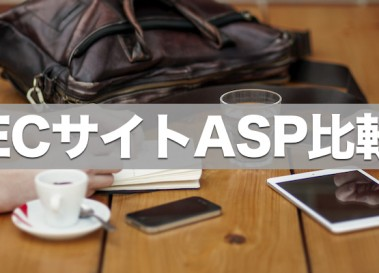 ECサイトASP比較~マルチスクリーン対応ECサイトASPの比較ポイント~