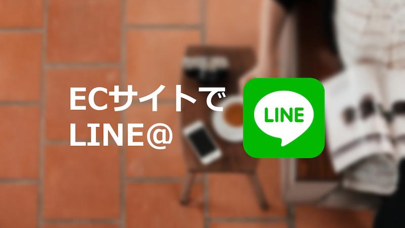 開封率60%以上!?ECサイトで「LINE@」を活用しよう