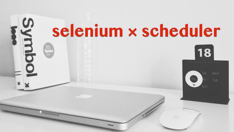 テスト自動化ツールseleniumでファイルのアップロード予約をする方法