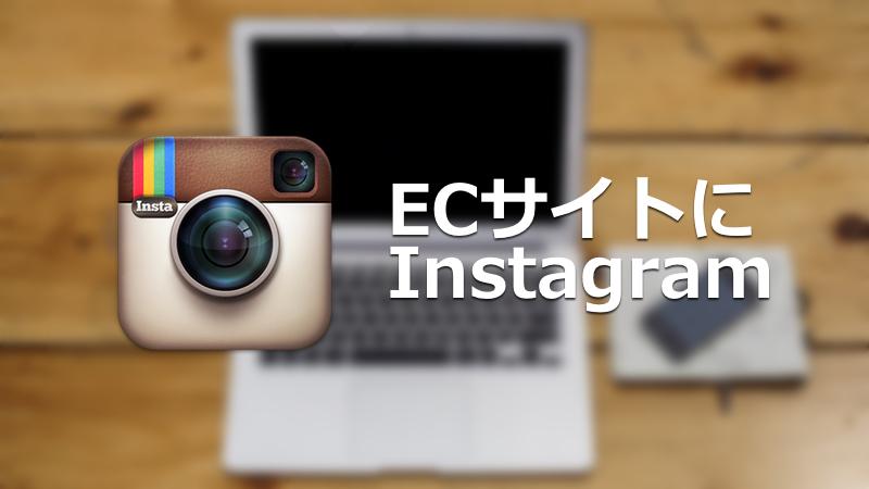 ECサイトでInstagramを活用している3つの好事例