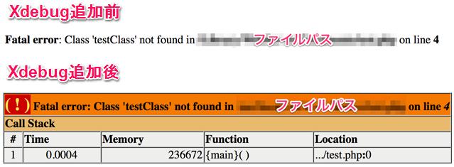 Xdebug追加前後のFatal表示