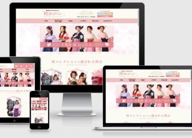 レンタル対応のショッピングカートを使ったECサイト「袴コレクション」