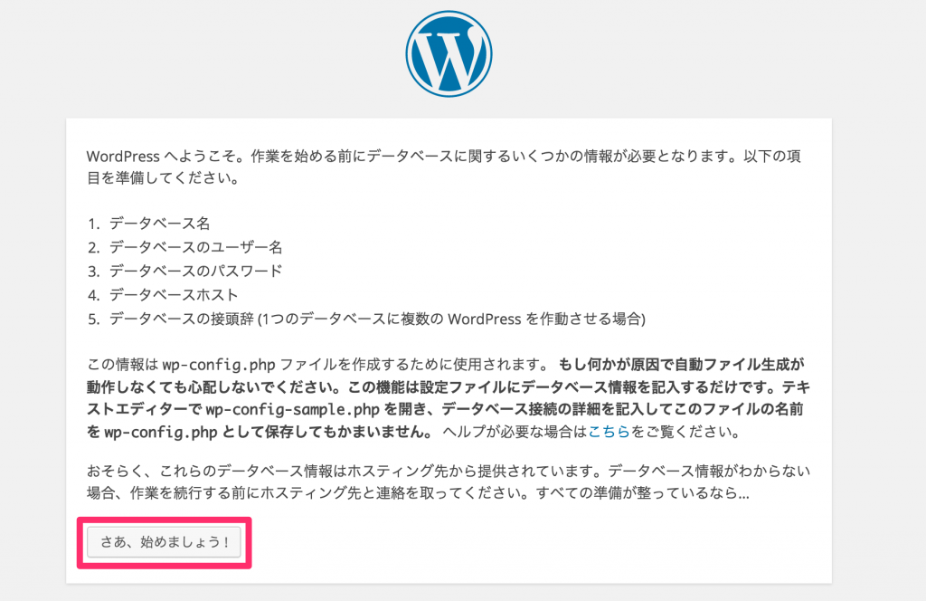 wordpress_setting