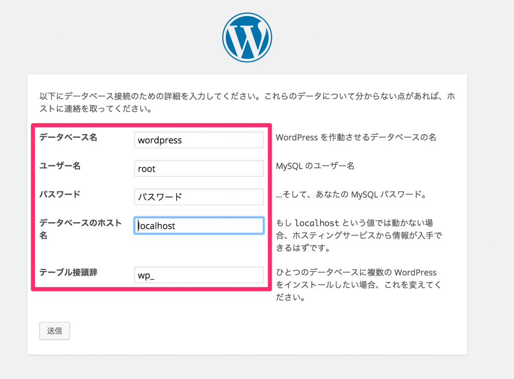 wordpress_setting2