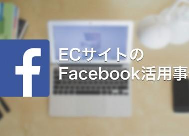 ECサイトでFacebookを活用している3つの好事例