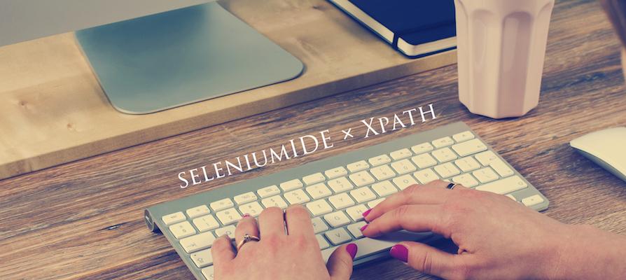 テスト自動化ツールseleniumIDEで、XPathを簡単な方法で知りたい