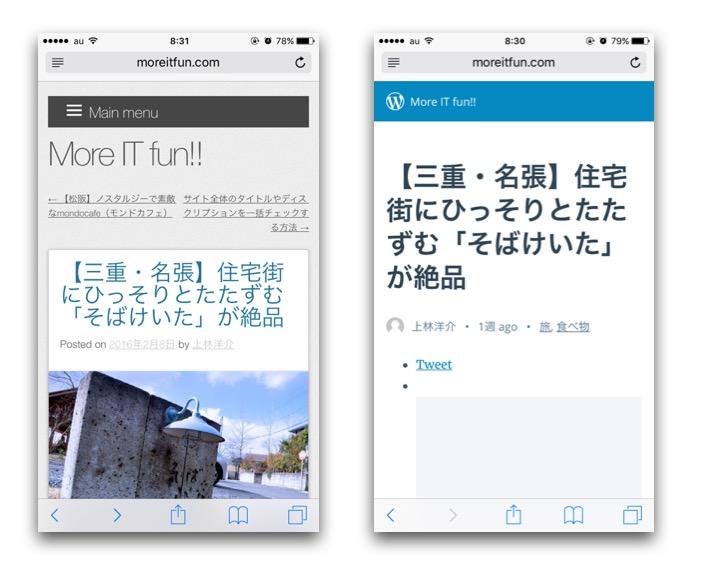 左が通常ページ、右がAMPで構成されたページ