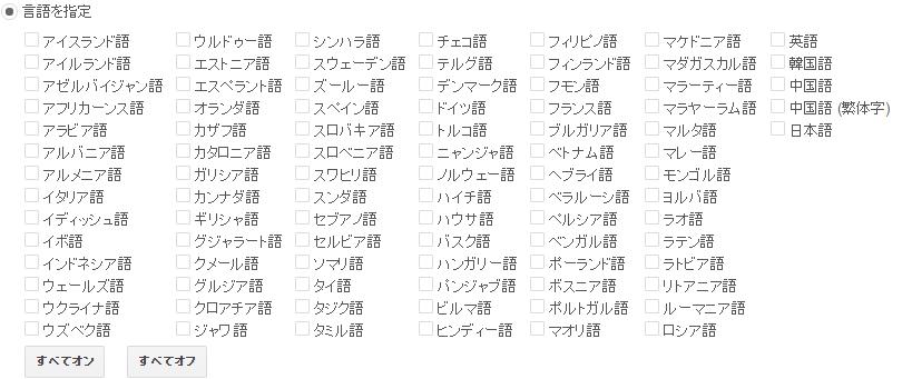 言語を選択