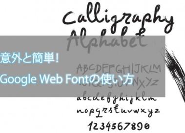 意外と簡単なGoogle Webフォントを活用する2つのステップ!
