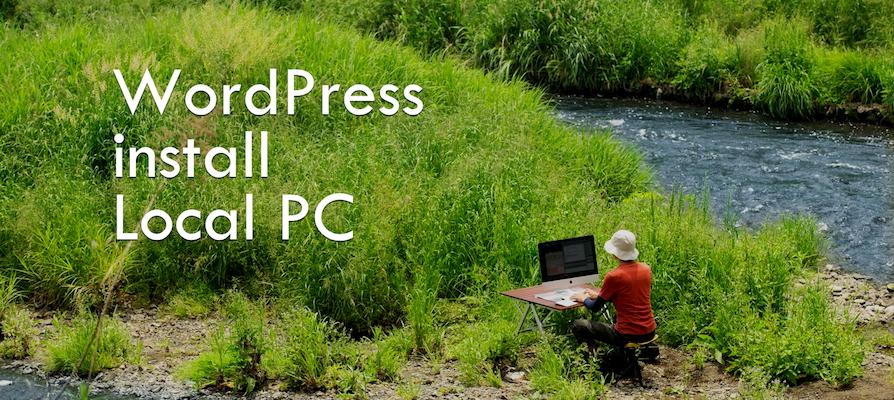 WordPressをローカル端末にインストールする方法